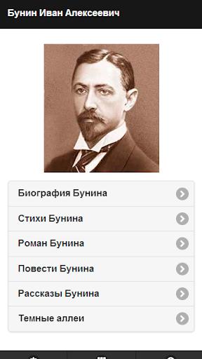 Бунин Иван Алексеевич Pro