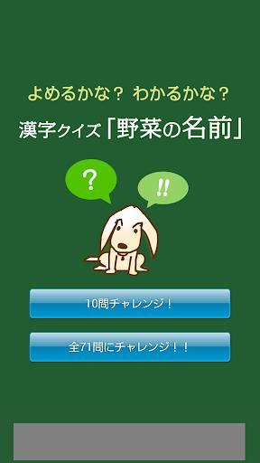 漢字クイズ「野菜の名前」 - よめるかな?わかるかな?