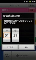 Screenshot of ダミーコールpro-フェイク着信・偽着信アプリ