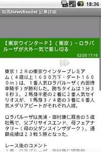 競馬 News Reader- screenshot thumbnail
