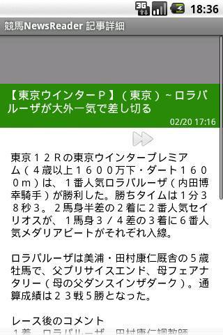 競馬 News Reader- screenshot