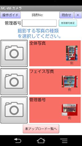 玩免費商業APP|下載MC-VMカメラ app不用錢|硬是要APP