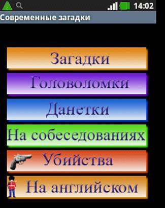 Смешные и пошлые загадки с подвохом и НЕпошлыми ответами на Zagado4ka.Ru
