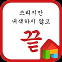 kongkong dodol theme icon