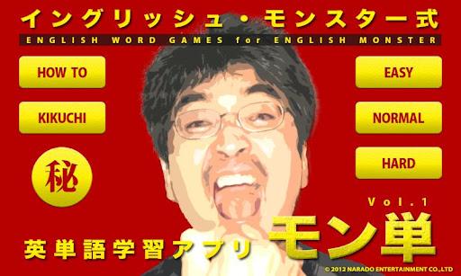 イングリッシュモンスター式英単語学習アプリ モン単Vol.1