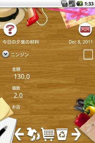 SHOPPING NOTE- screenshot
