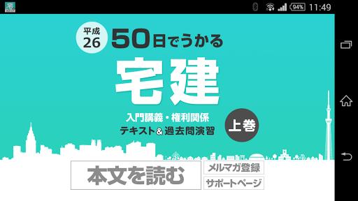 50日でうかる宅建(平成26年版) 上巻 Lite
