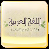 Mudah Belajar Bahasa Arab