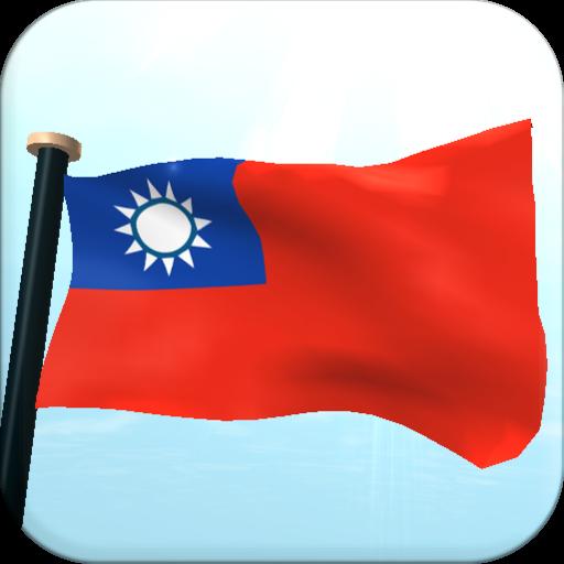 台灣旗3D免費動態桌布 LOGO-APP點子