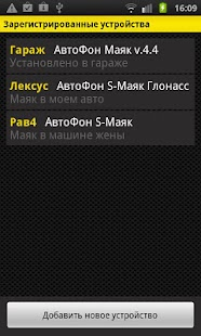 АвтоФон Коммандер- screenshot thumbnail