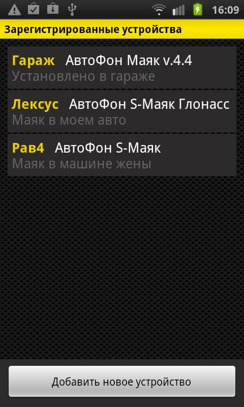 АвтоФон Коммандер- screenshot