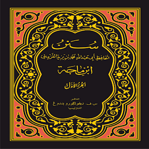 Shahih Sunan Ibnu Majah