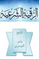Screenshot of الرقية - الشيخ ياسر الدوسري