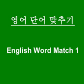 English Word Match 1