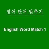English Word Match 1