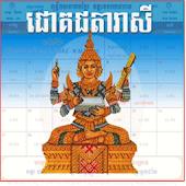 Khmer Horoscope (NCTC)