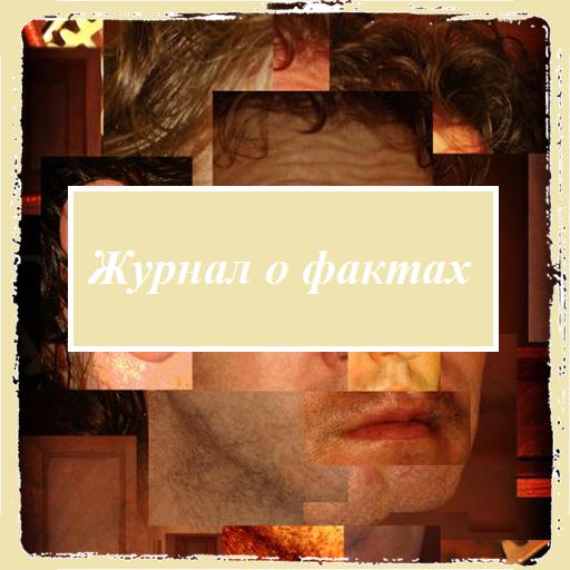 Журнал о Фактах apk