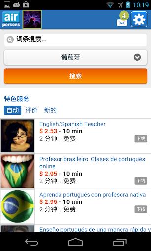葡萄牙語老師在線