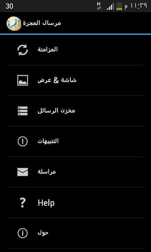 免費社交App|مرسال المجرة|阿達玩APP