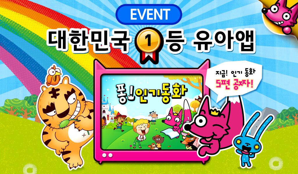 핑크퐁! 인기동화 - screenshot
