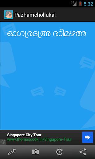 Malayalam Pazhamchollukal