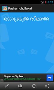 Malayalam Pazhamchollukal - screenshot thumbnail