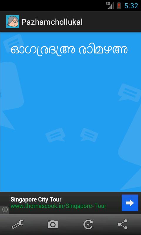 Malayalam Pazhamchollukal - screenshot