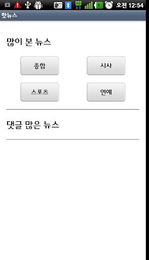 핫뉴스 - 실시간 인기뉴스
