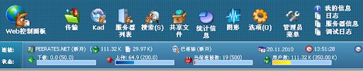 eMule web服务器控制面板