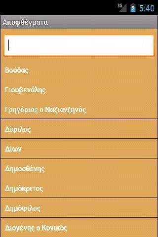 Αποφθέγματα - screenshot