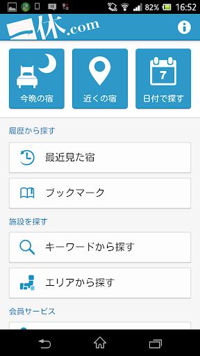 一休.com:旅行・ホテル・旅館・ビジネスホテル 予約