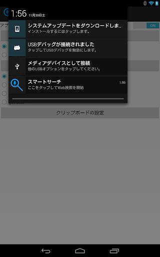 無料工具Appの通知バーから速攻検索! - SmartSearch|記事Game