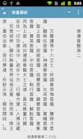 Screenshot of 好讀佛經