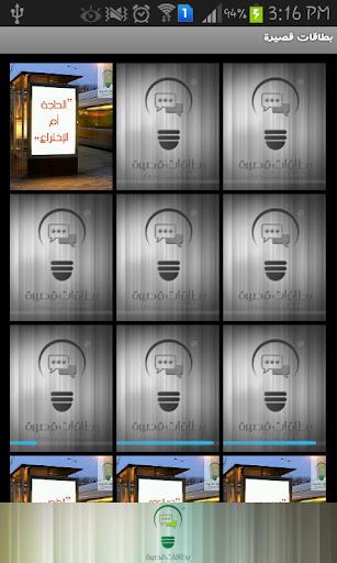 【免費生活App】بطاقات قصيرة-APP點子