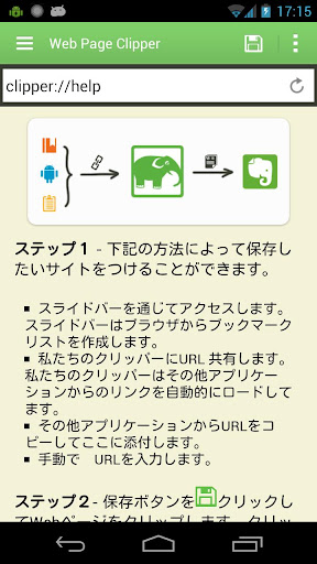 Web Page Clipper Evernote用