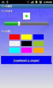 DrawNoteK- screenshot thumbnail