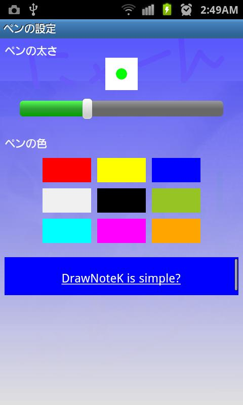 DrawNoteK- screenshot