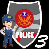 3秒找警察局