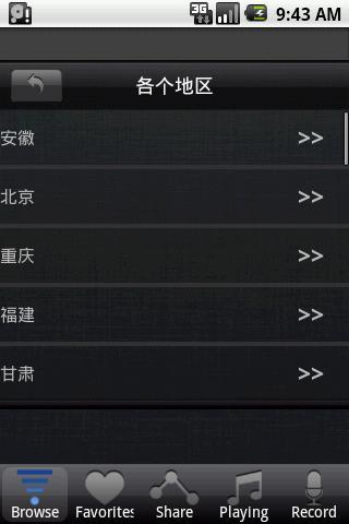 【免費音樂App】中国广播电台-APP點子