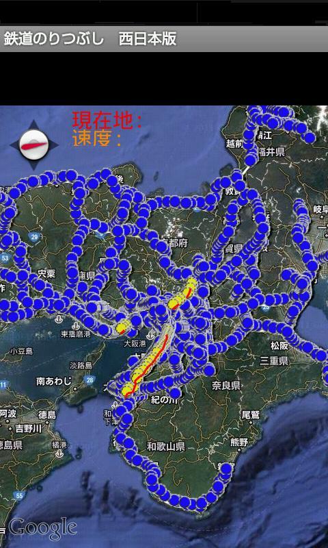 鉄道のりつぶし 西日本版- screenshot