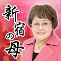 新宿の母しあわせ感涙占い~元祖行列のできる占い師