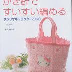 Книга по вязанию крючком Hello Kitty 3.