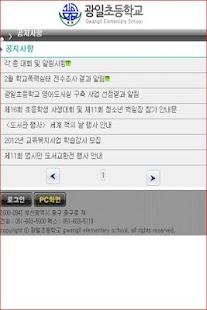 부산 광일초 등학교 - screenshot thumbnail