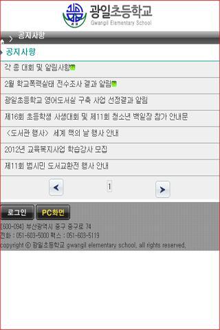 부산 광일초 등학교 - screenshot