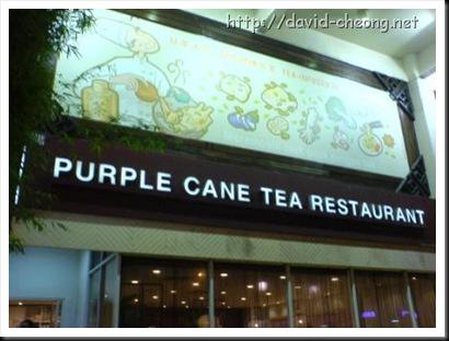 Pudu Purple Cane Tea Restaurant - 紫藤茶原