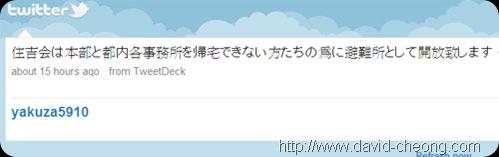 japan twitter post