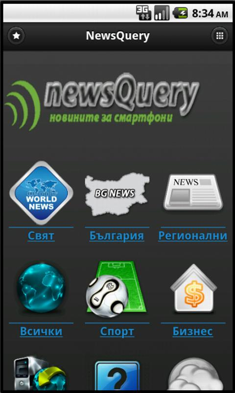 v2.newsQuery.update.- screenshot