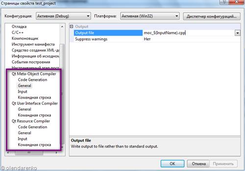 Блог C++-сектанта: Правила построения для Qt MOC, UIC и RCC