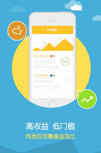 米米赚钱-手机赚钱快速省钱技巧兼职零用钱微信QQ腾讯美图陌陌