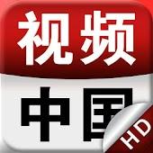 视频中国·互动电视HD-最新最全电视直播,热门综艺节目